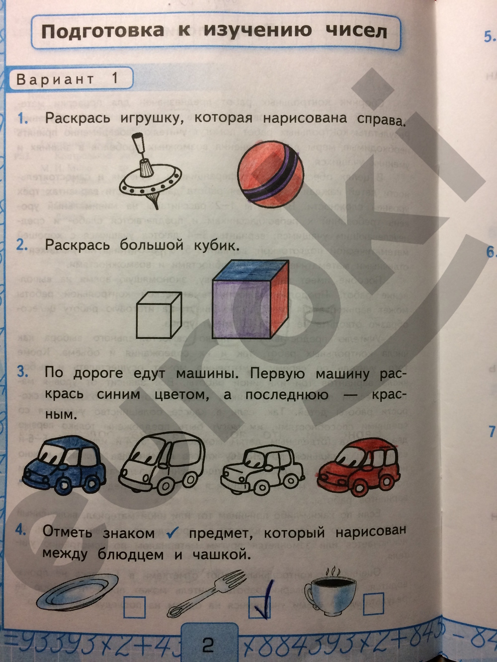стр.2 - решение