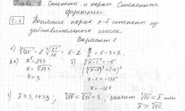 Вариант1 - решение