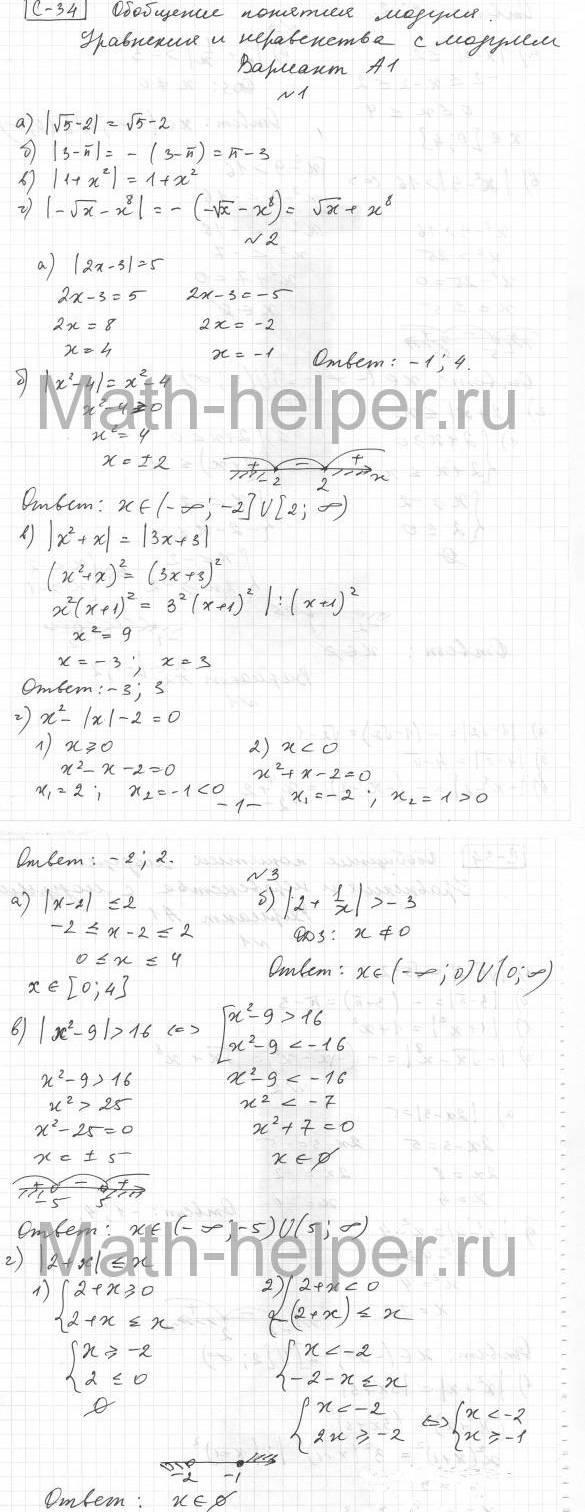 Вариант 1 - решение