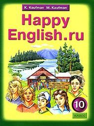 Решебник ГДЗ Happy English Учебник 10 класс - Кауфман