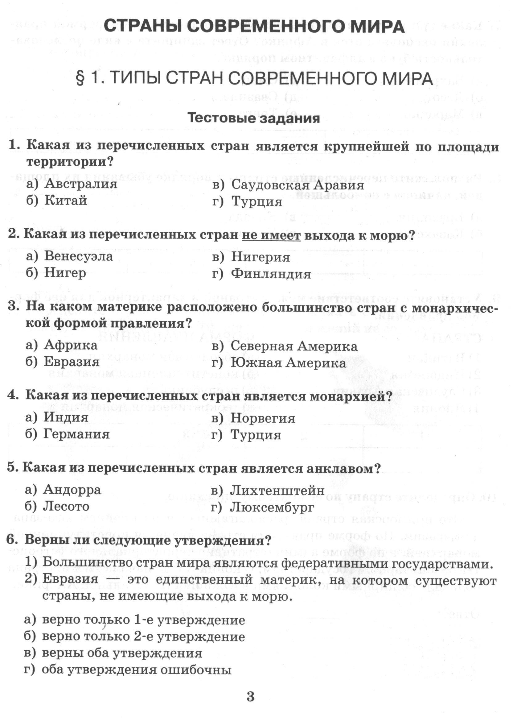 стр.3  - условие