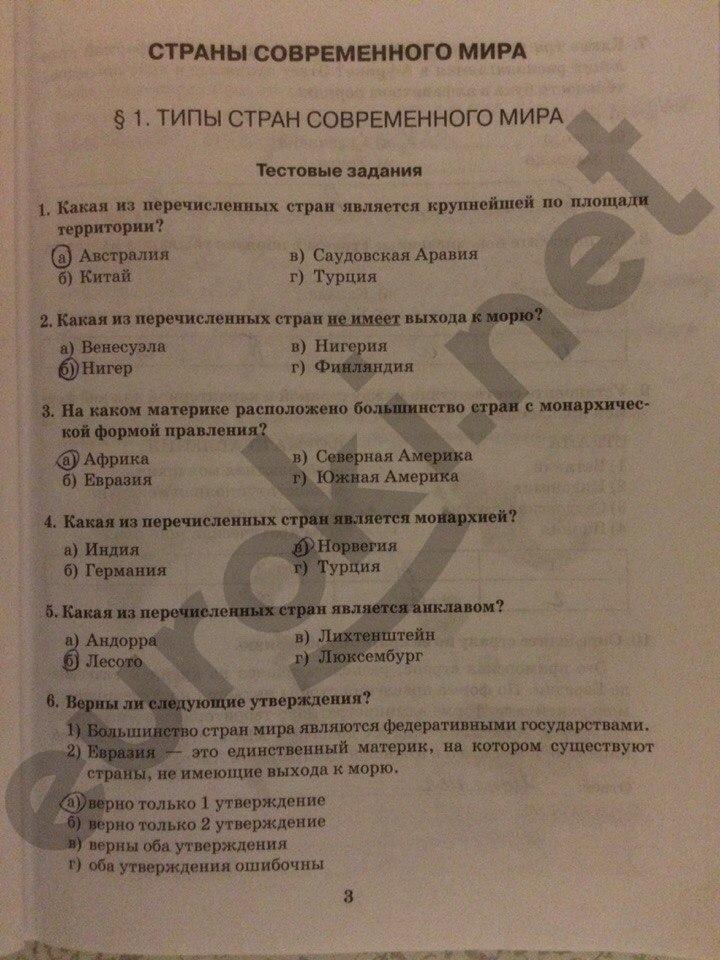 стр.3  - решение