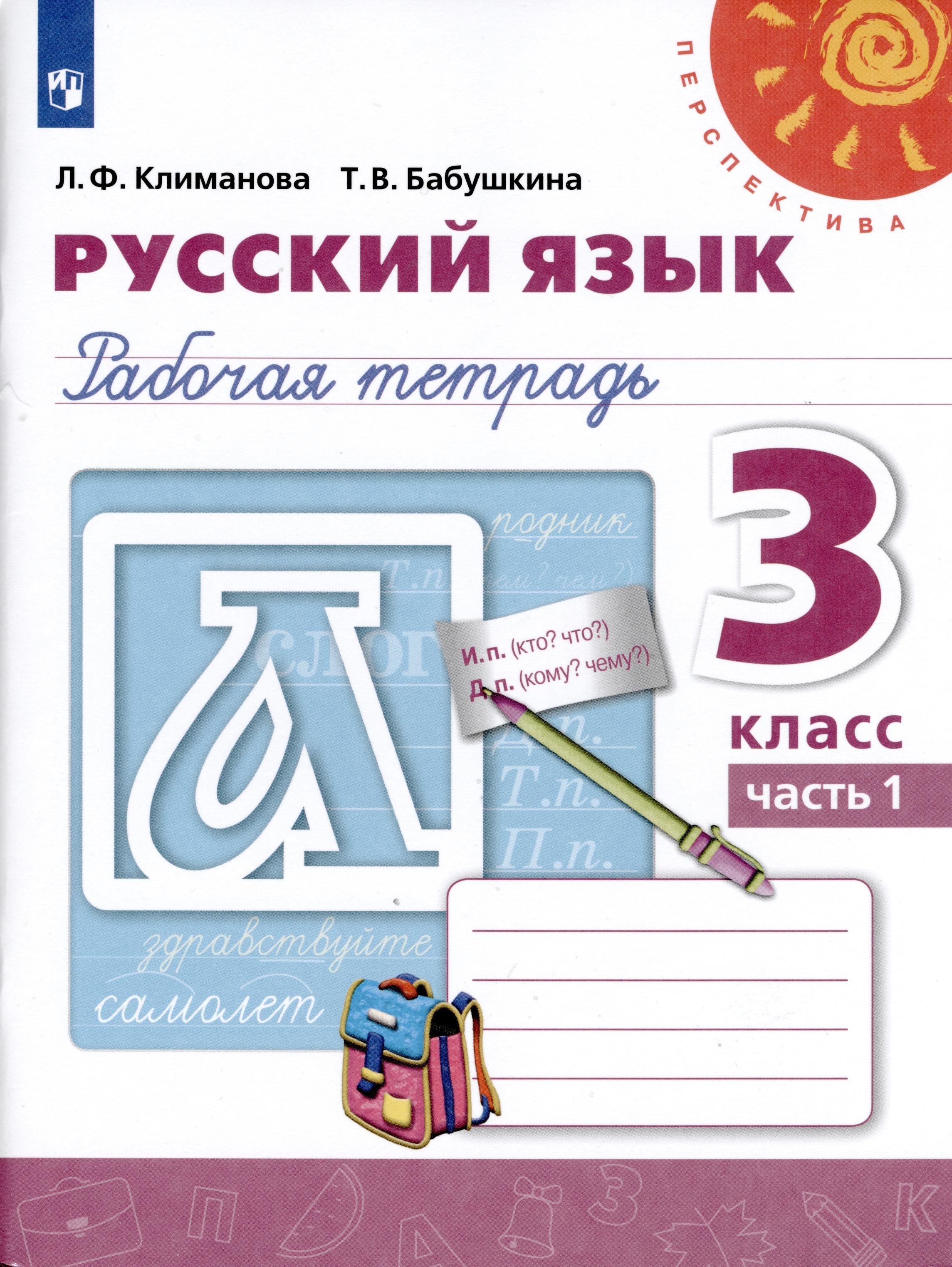 гдз по русскому языку 3 класс рыбченкова