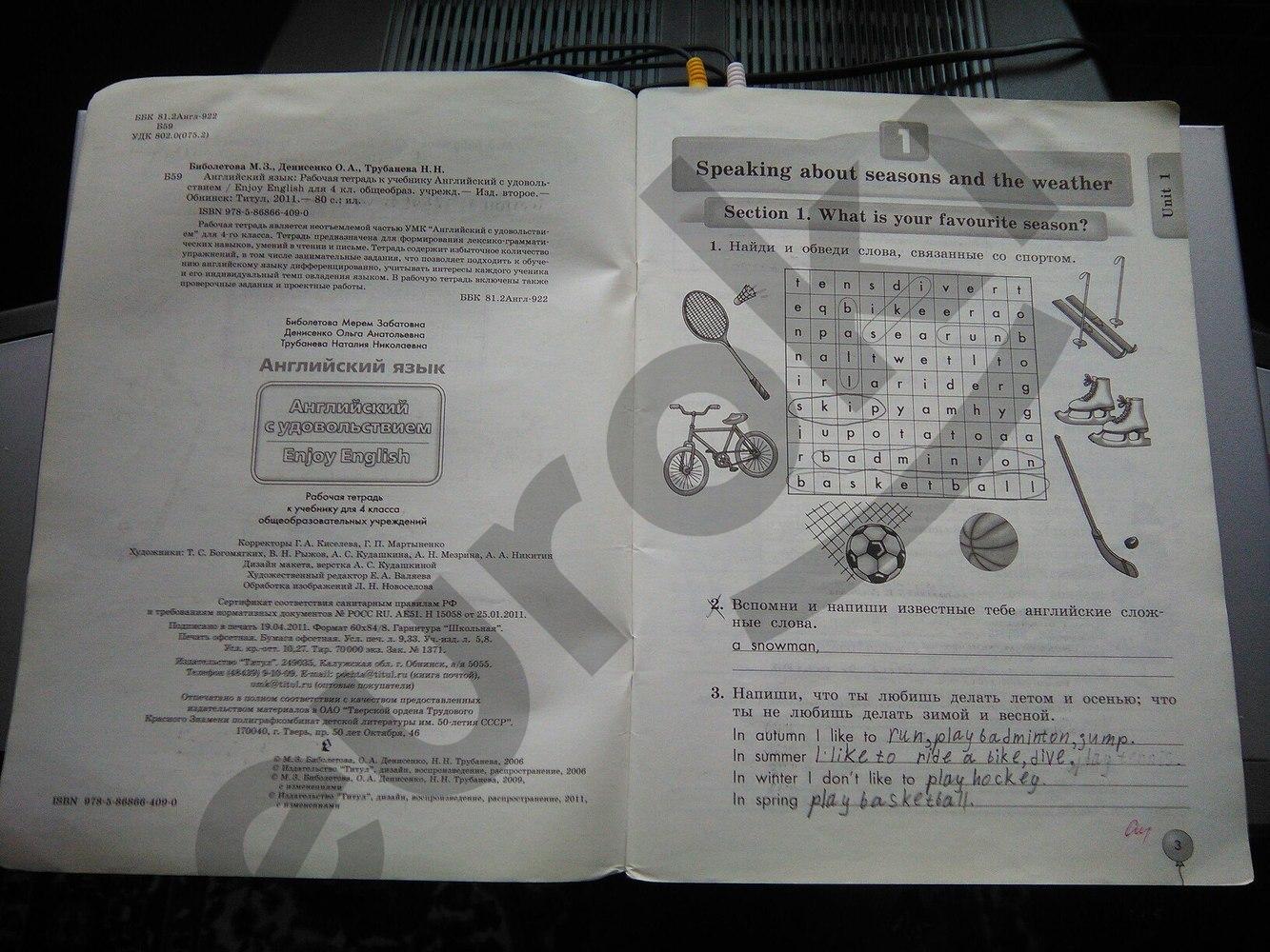 стр. 3 - решебник №2