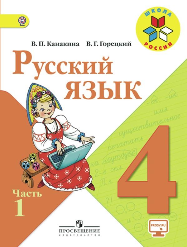 гдз 5а класс по русскому языку