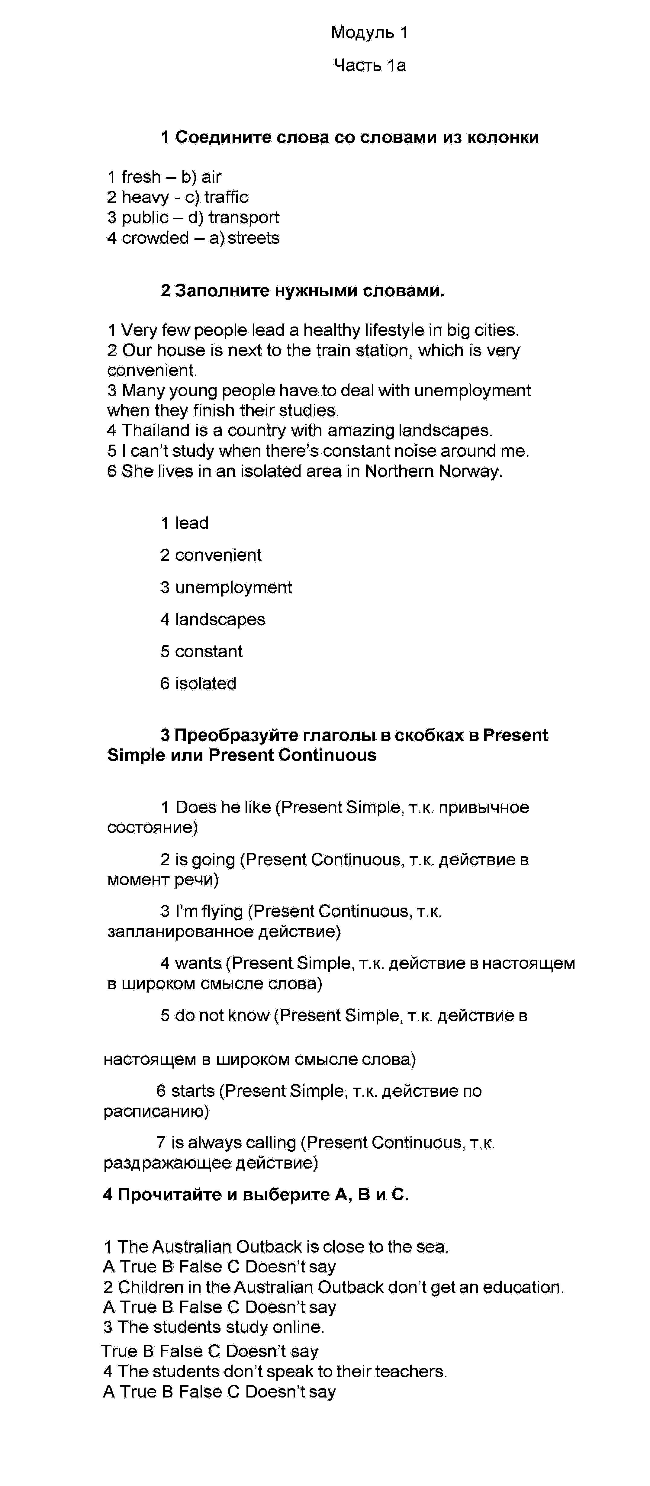 с.5 - решебник №5