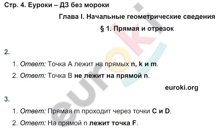 стр.4  - решебник №1