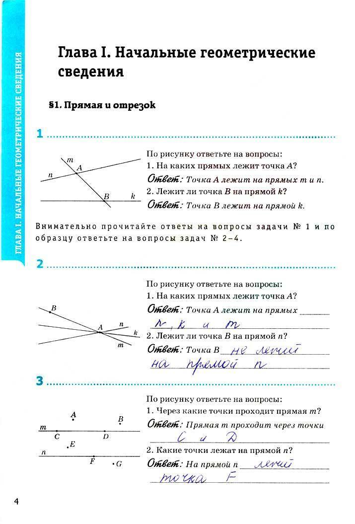 стр.4  - решебник №2