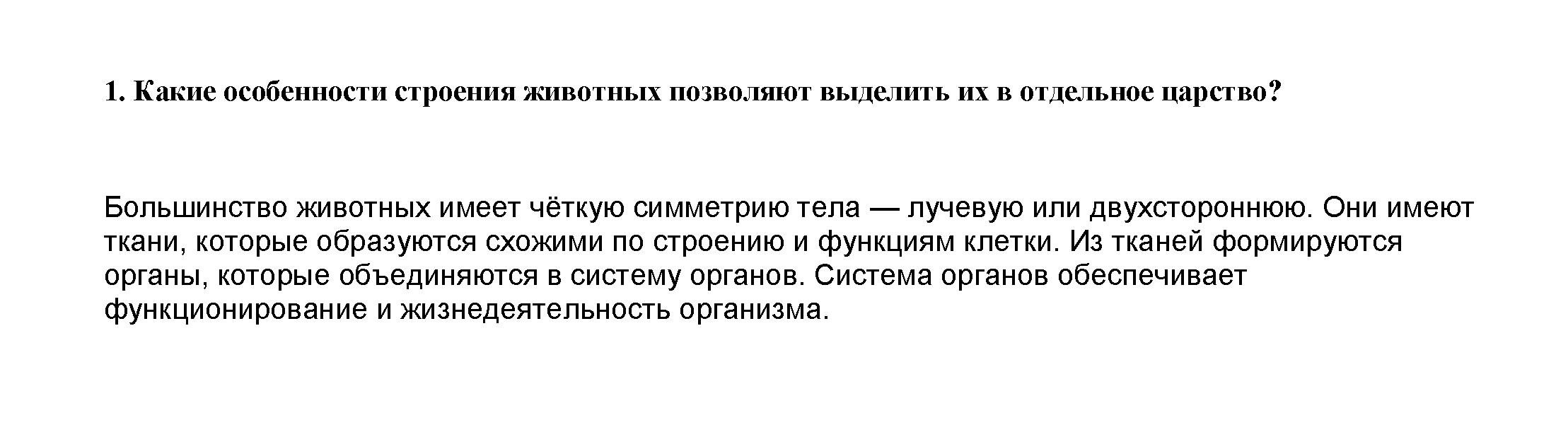 1 - решение