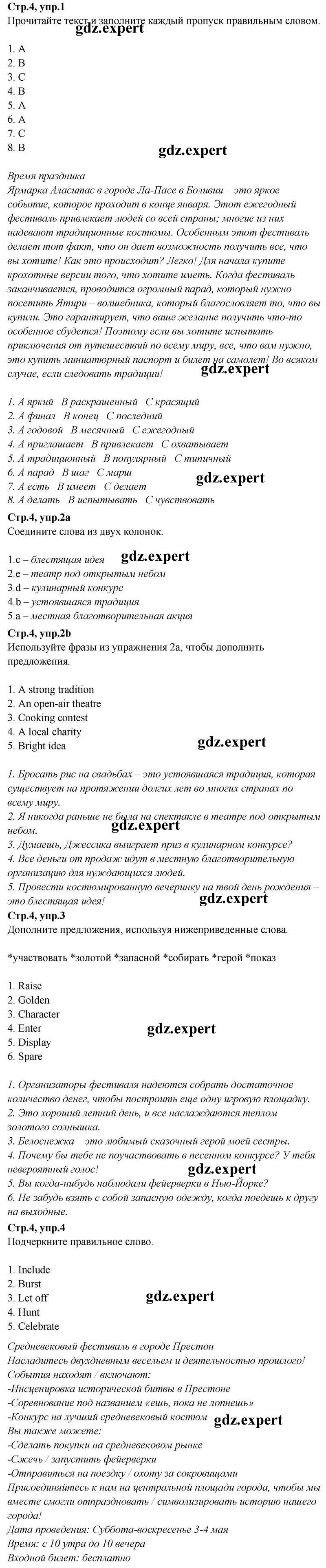 стр. 4 - решебник №1
