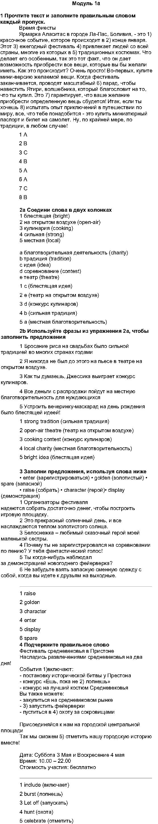 стр. 4 - решебник №2
