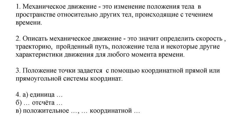 стр. 4 - решение