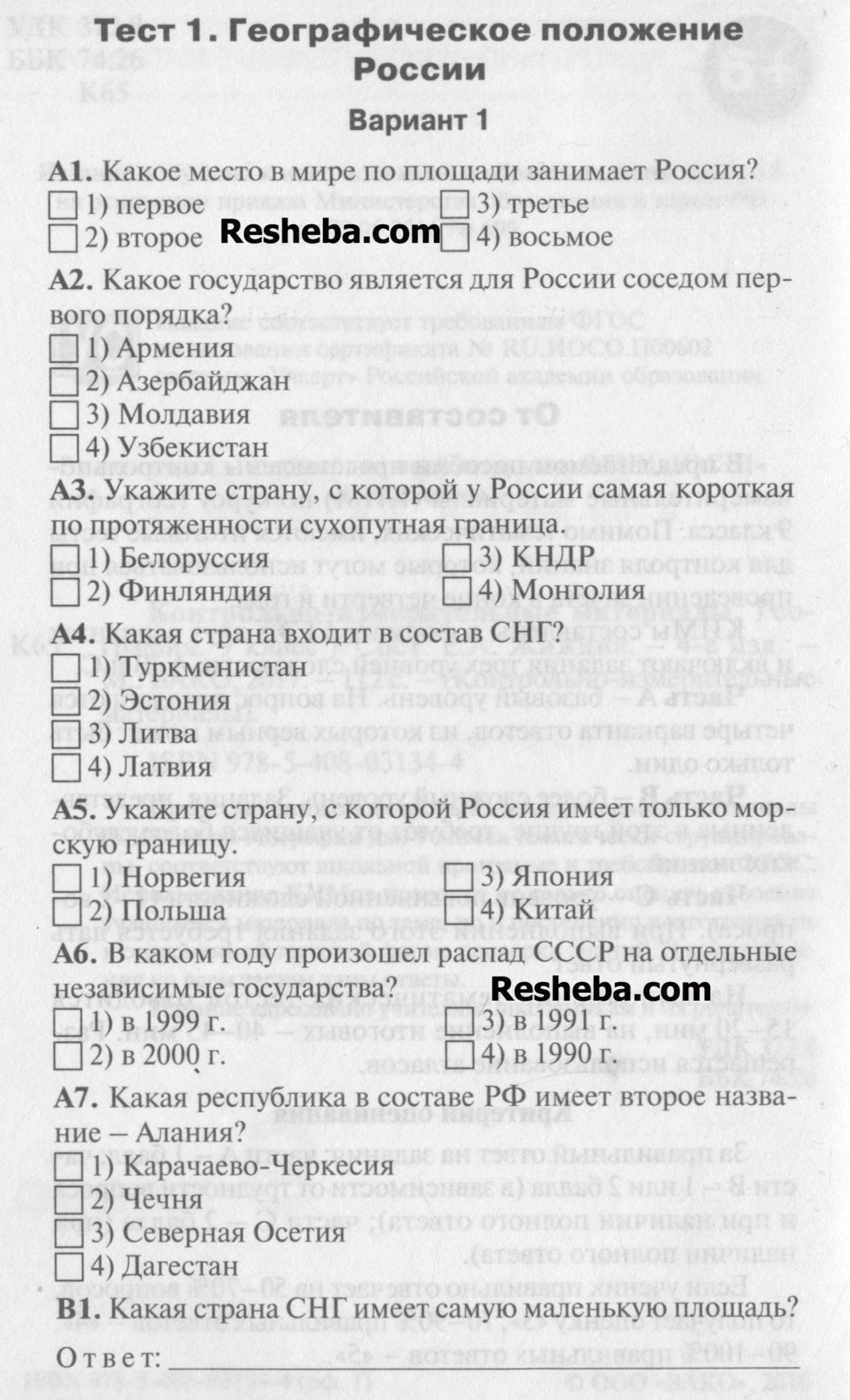ВР- 1 - условие
