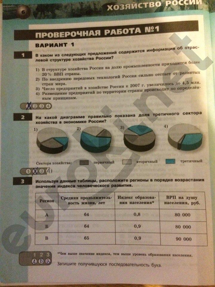 стр. 6  - решение