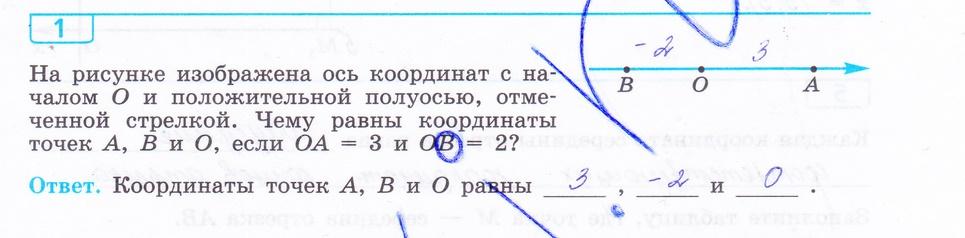 упр. № 1  - решение